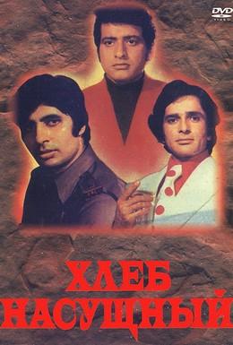 Постер фильма Хлеб насущный (1974)