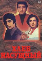 Хлеб насущный (1974)