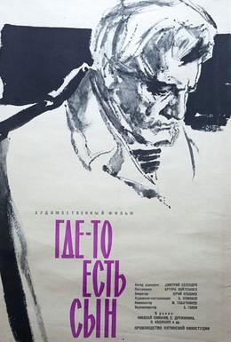 Постер фильма Где-то есть сын (1962)