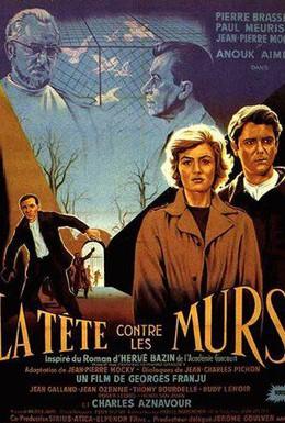 Постер фильма Головой об стену (1959)