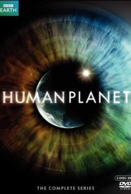 Постер фильма BBC: Планета людей (2011)