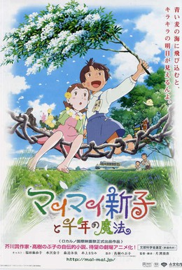Постер фильма Шинко с вихром и тысячелетняя магия (2009)