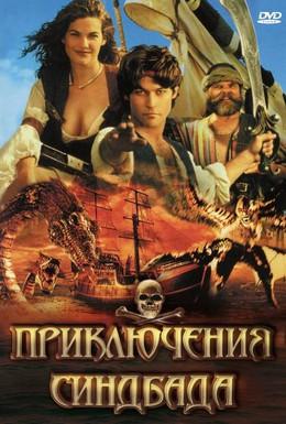 Постер фильма Приключения Синдбада (1996)