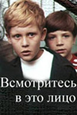 Постер фильма Всмотритесь в это лицо (1972)