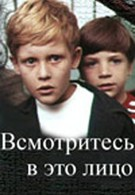 Всмотритесь в это лицо (1972)