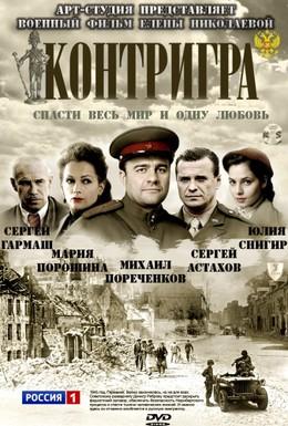 Постер фильма Контригра (2011)