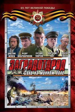 Постер фильма Заградотряд: Соло на минном поле (2009)