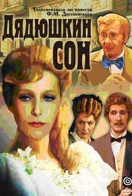 Постер фильма Дядюшкин сон (1981)