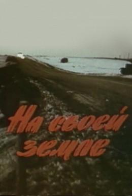 Постер фильма На своей земле (1987)
