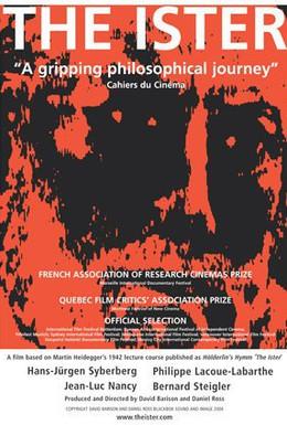 Постер фильма Истр (2004)
