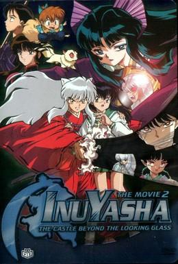 Постер фильма Инуяся 2 (2002)