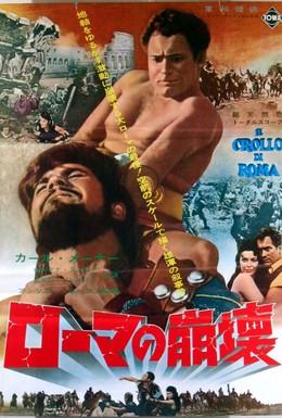 Постер фильма Падение Рима (1963)