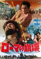 Падение Рима (1963)