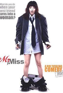 Постер фильма Мужчина?... Женщина! (2005)