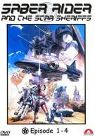 Космический рыцарь и звездные шерифы (1987)