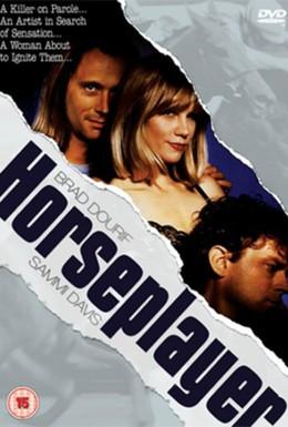 Постер фильма Лошадник (1990)