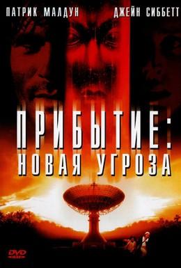 Постер фильма Прибытие: Новая угроза (1998)