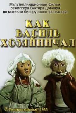 Постер фильма Как Василь хозяйничал (1983)