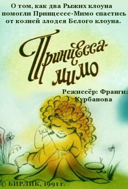 Постер фильма Композиция на тему... Принцесса-Мимо (1991)