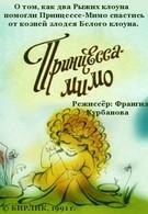 Композиция на тему... Принцесса-Мимо (1991)