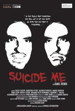 Постер фильма Самоубийство по заказу (2011)