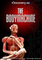Механизм тела (2008)