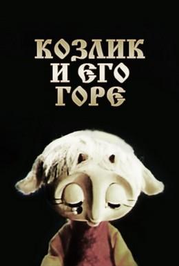 Постер фильма Козлик и его горе (1976)