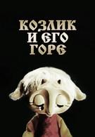 Козлик и его горе (1976)