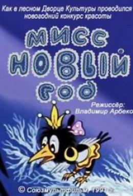 Постер фильма Мисс Новый год (1991)