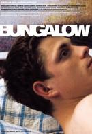 Бунгало (2002)