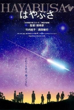Постер фильма Космический корабль Хаябуса (2011)