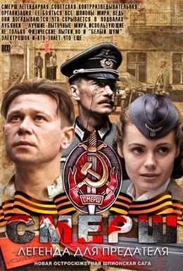 Постер фильма СМЕРШ: Легенда для предателя (2011)