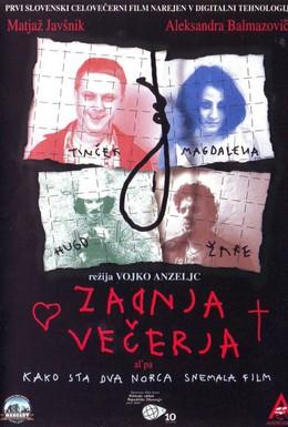 Постер фильма Тайная вечеря, или как двое сумасшедших кино снимали (2001)