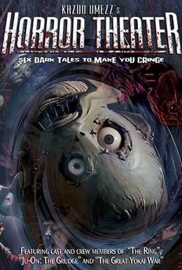 Постер фильма Театр ужасов Кадзуо Умэдзу: Желание (2005)