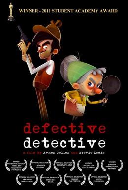 Постер фильма Дефективный детектив (2011)