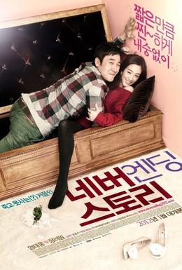 Постер фильма Бесконечная история (2012)