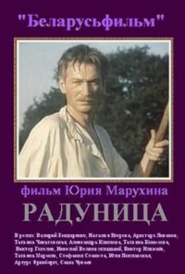 Постер фильма Радуница (1984)