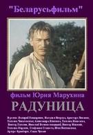 Радуница (1984)