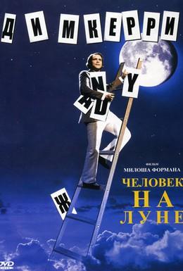 Постер фильма Человек на Луне (1999)