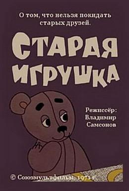 Постер фильма Старая игрушка (1971)
