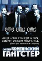 Очень британский гангстер (2007)
