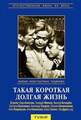 Постер фильма Такая короткая долгая жизнь (1975)