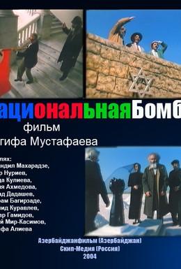 Постер фильма Национальная бомба (2004)