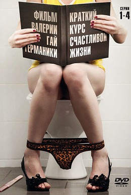 Постер фильма Краткий курс счастливой жизни (2011)