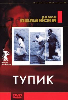 Постер фильма Тупик (1966)