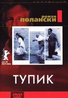 Тупик (1966)