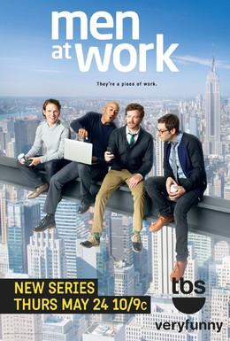 Постер фильма Мужчины в деле (2012)