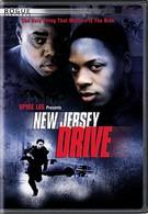 Дела в Нью-Джерси (1995)