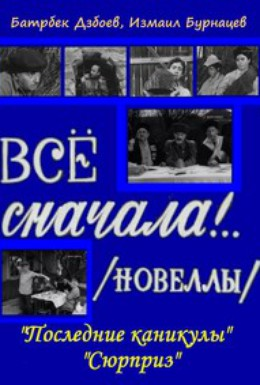 Постер фильма Всё сначала!.. (1976)