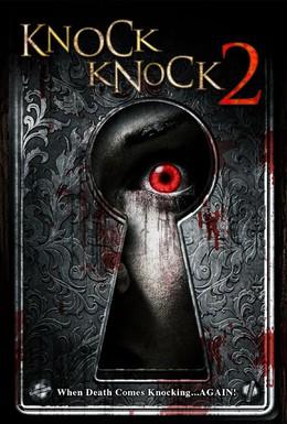 Постер фильма Тук-Тук 2 (2011)